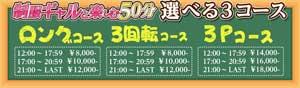 蒲田ツインテール【ロングコース・3回転コース・3Pコース】、ファンが絶えないこの3コース