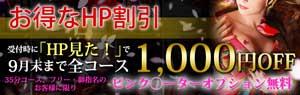 錦糸町花魁HP見たで割引