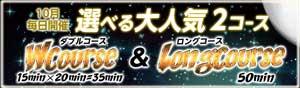 蒲田ツインテール10月限定の【Wコース・ロングコース】も開催
