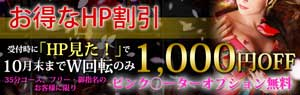 錦糸町花魁W回転が1000円OFF!