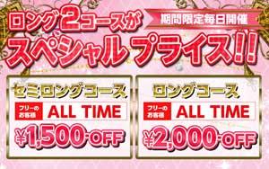 渋谷ミレディセミロング・ロングコースの2コースが期間限定オールタイム特別割引!