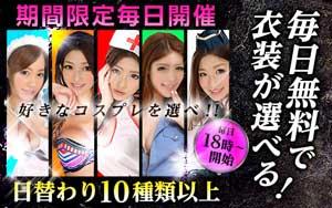 渋谷ミレディミニスカポリスイベント