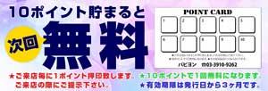大塚ニューパピヨン無料で遊べるポイントカード