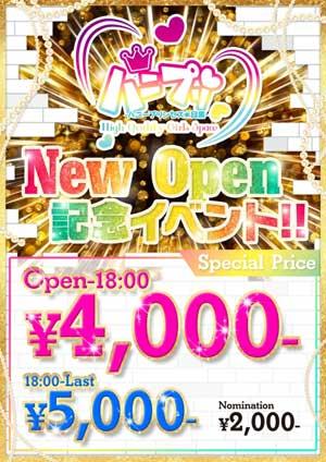 目黒ハニープリンセスオープン記念4000円から