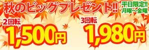 大塚ニューパピヨン平日はオールタイム、2回転1500円!3回転1980円!