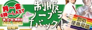 川崎ブルギャル制服+ノーブラ+Tバック!