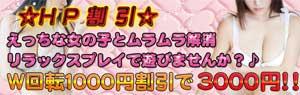 大塚プリティーガール通常4000円のW回転が1000円OFFの3000円!