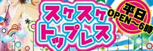 川崎ブルギャル制服+ノーブラ+Tバック