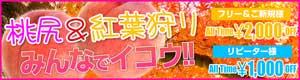 新橋プリン【桃尻&紅葉狩り みんなでイコウ!】