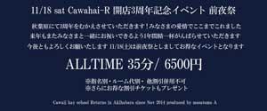 アキバカワハイR開店3周年記念イベント前夜祭