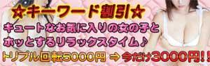 大塚プリティーガール通常5000円のトリプル回転が3000円で楽しめちゃう!