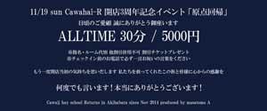 アキバカワハイR開店3周年記念イベント【原点回帰】