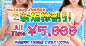 新宿アルファ初めて利用する方に限り、フリーならオールタイム5000円ポッキリ!