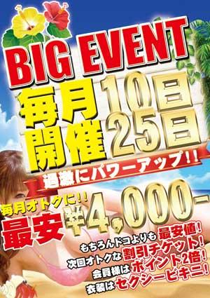 川崎ブルギャル明日は月に2度のBIGイベントを開催