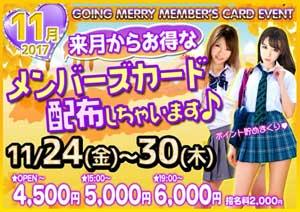 国分寺ゴーイングメリーメンバーズカードが無料で貰えて、さらにお得な価格で遊べちゃう!