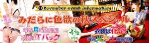 赤羽アイドルコレクション『ピン探割』にて受付時に「ピン探見た!」と伝えれば、いつ遊んでもオールタイム1500円OFFでご案内!