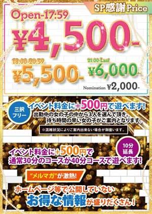 目黒ハニープリンセス【SP感謝プライス】開催中にて、オープン~4500円