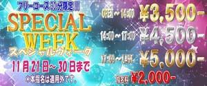 新宿ミルキー「スペシャルウィーク」の一言で、30日までフリーコース30分が毎日お得に楽しめちゃいます