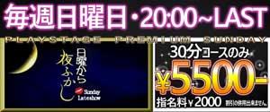 大和プレイステージ受付時に画面提示で20時~ラストまで30分コースのみ5500円でご案内!