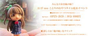 アキバカワハイRオープン~20時59分まで30分6000円!