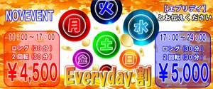 新宿ピンキー【Everyday割】開催中につき、受付時に「エブリデイ」の一言を伝えるとお得に遊べちゃいますよ♪