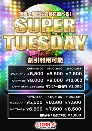 五反田GHRマンツーマンから、三回転まで選んで遊べる『スーパーチューズデー!』を開催