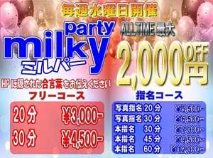 新宿ミルキー水曜日にはオールタイム最大2000円OFFの【ミルパー】開催