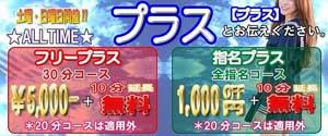 新宿ミルキー土・日はお得に遊べてさらに無料で10分延長サービス