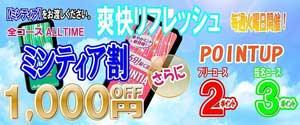 新宿ミルキー火曜日は受付時に「ミンティア」を渡すだけでオールタイム1000円OFF!