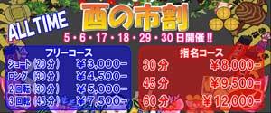 新宿ピンキー画面を提示するだけで、オールタイム全コースお得にご案内、最大2000円OFF!
