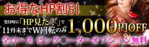 錦糸町花魁全コース、今だけオプション無料のピンク〇ーターの使用が可能