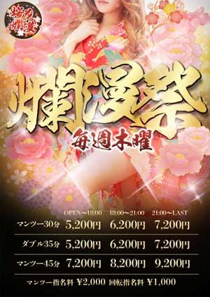 五反田桜花爛漫30分のマンツー、35分のW回転、どちらも5200円から遊べてしまうお得な日