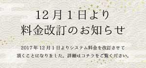 五反田桜花爛漫12月1日より料金改訂となります