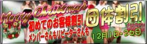 高円寺ベビードール26日まで、画面提示で新規は1000円OFF、17時~20時まで団体は1000円OFFでご案内中!