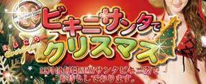 川崎ブルギャルサンタ×ビキニの最高のコンビネーション!