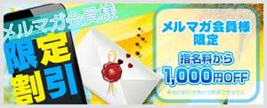 小岩ミラクルガールズ受付時にメルマガ画面を提示するだけで、指名料から1000円OFF!