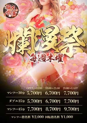 五反田桜花爛漫爛漫祭