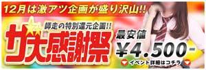 池袋ぷりまじ一年間の感謝を込め【ザ☆大感謝祭】を開催中