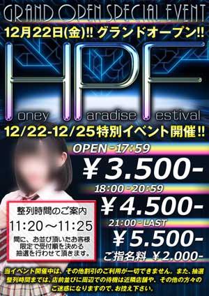 池袋ハニーパラダイスフリーなら、オープン~3500円