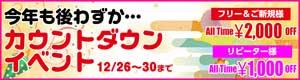 新橋プリン新規フリーは2000円OFF