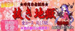 新宿ミルキー全コースオールタイム時間内無制限、さらに泣きの5分あり!