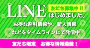 新宿アルファLINE割
