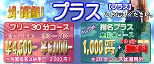 新宿ミルキーフリー30分は4500円~