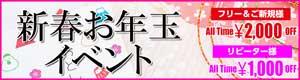 新橋プリン新春お年玉イベント