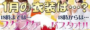 川崎ブルギャル18時まではスケスケ、18時からはバスタオル