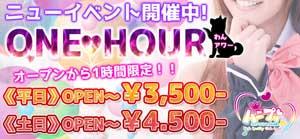 目黒ハニープリンセスオープンから1時間限定で、日曜日の本日は4500円でご案内!