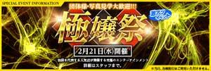 池袋アムール【極嬢祭】は21日