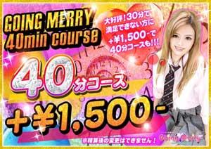 国分寺ゴーイングメリー+1500円で40分コース