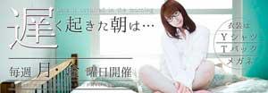 五反田ハーレムビート衣装は眼鏡+Yシャツ+Tバック!
