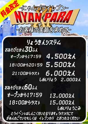 新宿にゃんパラ21時以降はまた6000円で遊べる
